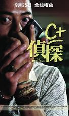 The Detective - Chinese poster (xs thumbnail)