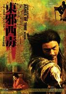 Dung che sai duk - Hong Kong Movie Poster (xs thumbnail)