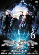 """Stargate SG-1"" - Japanese Movie Cover (xs thumbnail)"