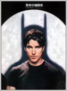 Batman Begins - Chinese Movie Poster (xs thumbnail)