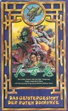 Lem mien kuel - German VHS cover (xs thumbnail)