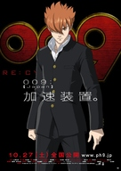 009 Re: Cyborg - Japanese Movie Poster (xs thumbnail)