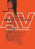 Qing chun meng gong chang - Japanese Movie Poster (xs thumbnail)