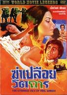 La strano vizio della Signora Wardh - Thai DVD cover (xs thumbnail)