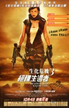 Resident Evil: Extinction - Hong Kong Movie Poster (xs thumbnail)
