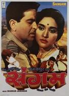 Sangam - Indian Movie Poster (xs thumbnail)