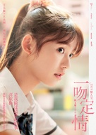Yi wen ding qing - Chinese Movie Poster (xs thumbnail)