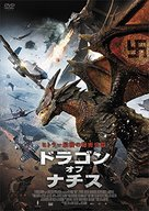 P-51 Dragon Fighter - Japanese DVD movie cover (xs thumbnail)