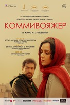 Forushande - Russian Movie Poster (xs thumbnail)