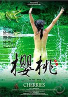 Yingtao - Chinese Movie Poster (xs thumbnail)