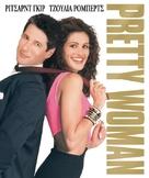 Pretty Woman - Greek Blu-Ray movie cover (xs thumbnail)