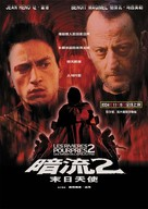 Crimson Rivers 2 - Chinese poster (xs thumbnail)