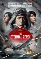 Eien no zero - Norwegian DVD cover (xs thumbnail)