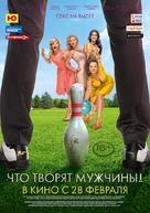 Chto tvoryat muzhchiny! - Russian Movie Poster (xs thumbnail)