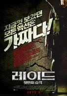 Serbuan maut - South Korean Movie Poster (xs thumbnail)