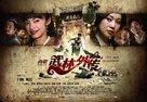 """Wu lin wai zhuan"" - Chinese Movie Poster (xs thumbnail)"