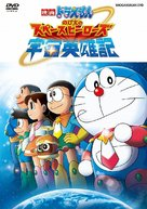 Doraemon: Nobita and the Space Heroes - Hong Kong DVD movie cover (xs thumbnail)