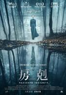 The Lodgers - Taiwanese Movie Poster (xs thumbnail)