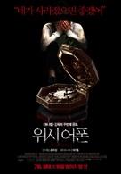 Wish Upon - South Korean Movie Poster (xs thumbnail)