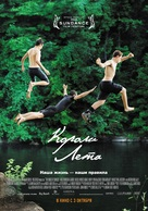 The Kings of Summer - Russian Movie Poster (xs thumbnail)