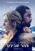 The Mountain Between Us - Israeli Movie Poster (xs thumbnail)