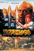 The Fifth Element - Japanese Movie Poster (xs thumbnail)