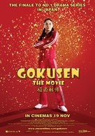 Gokusen - Singaporean Movie Poster (xs thumbnail)