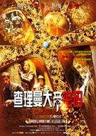 Die Jagd nach dem Schatz der Nibelungen - Chinese Movie Poster (xs thumbnail)