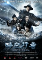 Bing Fung 2: Wui To Mei Loi - Hong Kong Movie Poster (xs thumbnail)