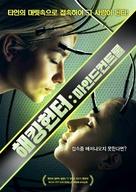 Incontrol - South Korean Movie Poster (xs thumbnail)