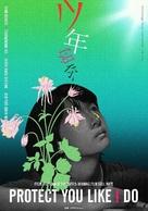 Shao nian de ni - Chinese Movie Poster (xs thumbnail)