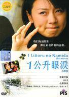 """Ichi rittoru no namida"" - Malaysian Movie Cover (xs thumbnail)"