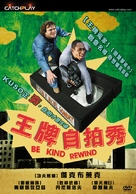 Be Kind Rewind - Taiwanese Movie Cover (xs thumbnail)