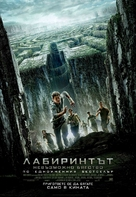 The Maze Runner - Bulgarian Movie Poster (xs thumbnail)
