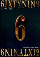 Ruang talok 69 - Japanese VHS cover (xs thumbnail)