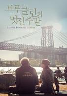 5 Flights Up - South Korean Movie Poster (xs thumbnail)