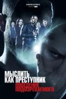 """Criminal Minds: Suspect Behavior"" - Russian Movie Cover (xs thumbnail)"