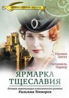 """Vanity Fair"" - Russian DVD movie cover (xs thumbnail)"