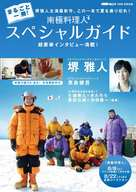 Nankyoku ryôrinin - Japanese Movie Poster (xs thumbnail)