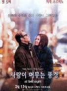 At First Sight - South Korean poster (xs thumbnail)