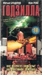 Godzilla - Russian Movie Cover (xs thumbnail)