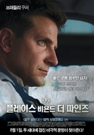 The Place Beyond the Pines - South Korean Movie Poster (xs thumbnail)