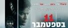 9/11 - Israeli Movie Poster (xs thumbnail)