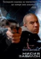 Babylon A.D. - Bulgarian DVD cover (xs thumbnail)
