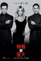 This Means War - Taiwanese Movie Poster (xs thumbnail)