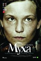 Mukha - Russian Movie Poster (xs thumbnail)