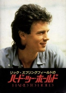 Hard to Hold - Japanese Movie Poster (xs thumbnail)