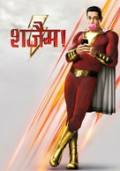 Shazam! - Indian Video on demand movie cover (xs thumbnail)