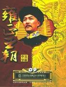 """""""Yong Zheng wang chao"""" - Chinese Movie Cover (xs thumbnail)"""