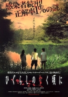 Higurashi no naku koro ni - Japanese poster (xs thumbnail)